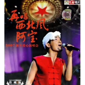 VCD阿宝再唱西北风(2007新年爱心演唱会)