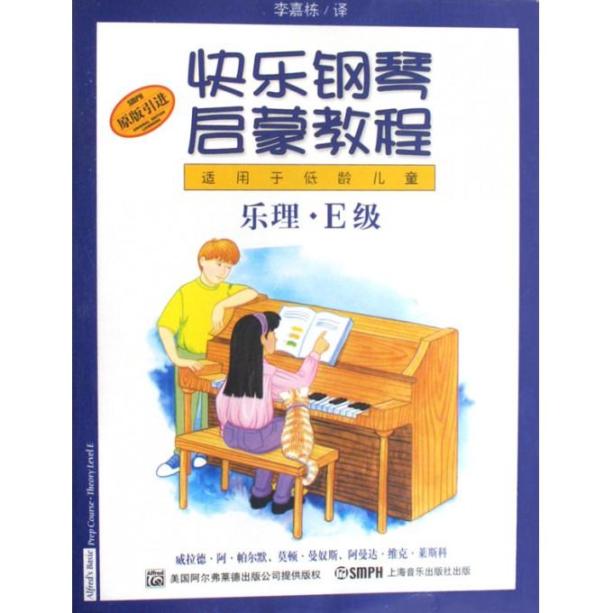 快乐钢琴启蒙教程(共3册e级原版引进适用于低龄儿童)