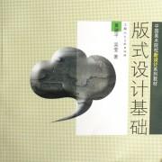 版式设计基础(中国美术院校新设计系列教材)