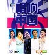 DVD唱响中国(2)