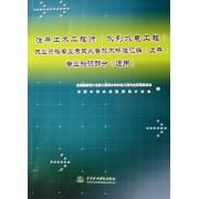 注册土木工程师<水利水电工程>执业资格专业考试必备技术标准汇编(上专业知识部分通用)