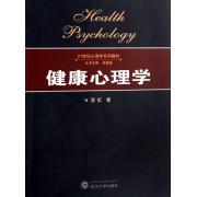 健康心理学(21世纪心理学系列教材)