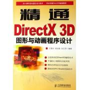 精通DirectX3D图形与动画程序设计(附光盘)