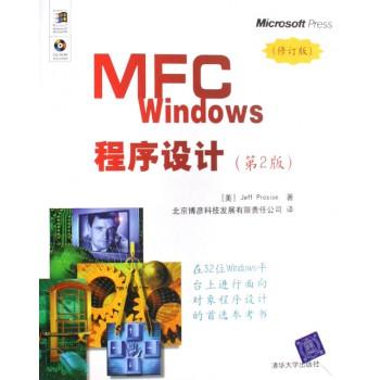 MFC Windows程序设计(附光盘修订版第2版)