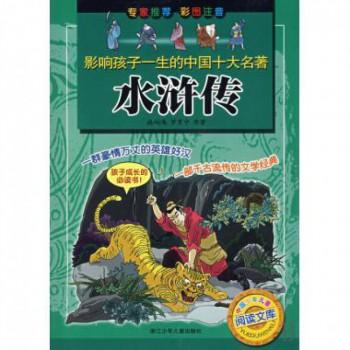 水浒传(彩图注音)/影响孩子一生的中国十大名*