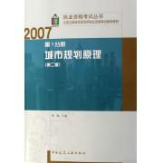 城市规划原理(2007全国注册城市规划师执业资格考试辅导教材)/执业资格考试丛书