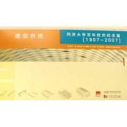 同济大学百年校庆纪念篇(1907-2007共5册)/建筑折纸