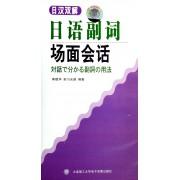 日汉双解日语副词场面会话(3盒装)