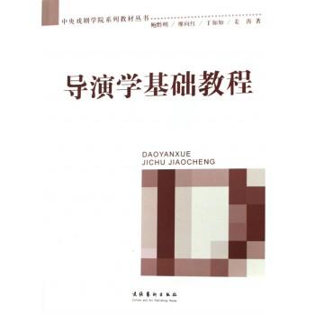 导演学基础教程/中央戏剧学院系列教材丛书