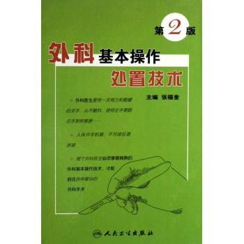 外科基本操作处置技术(精)