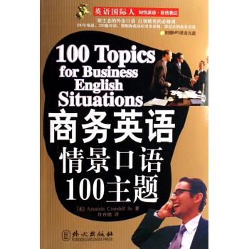 商务英语情景口语100主题(附光盘)