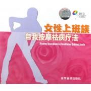 DVD女性上班族自我按摩祛病疗法(2碟装)