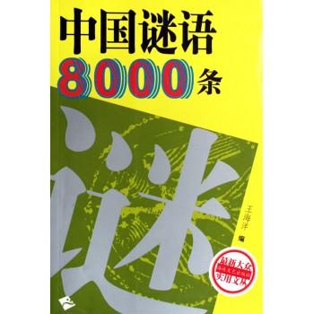 中国谜语8000条/*新大众实用文丛