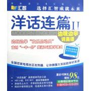 VCD洋话连篇<Ⅱ>边玩边学说美语(11碟装)