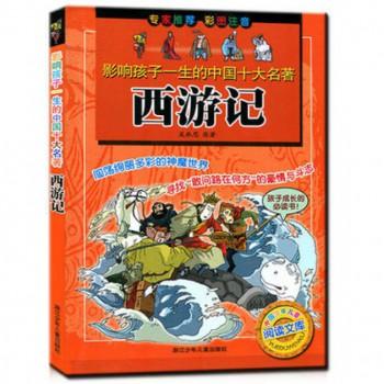 西游记(彩图注音)/影响孩子一生的中国十大名*