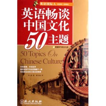 英语畅谈中国文化50主题(附光盘)