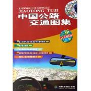 中国公路交通图集