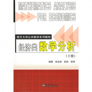 经济类数学分析(下南开大学公共数学系列教材)