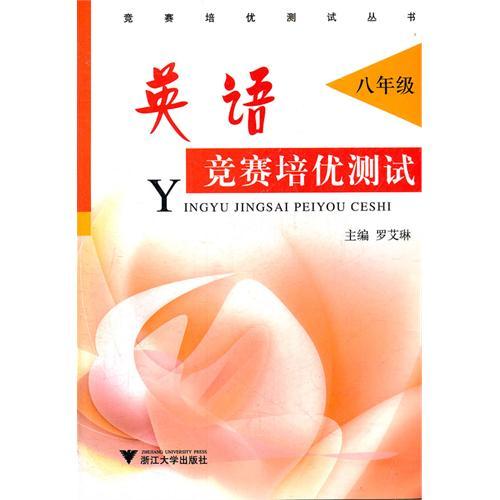 英语竞赛培优测试(8年级)/竞赛培优测试丛书