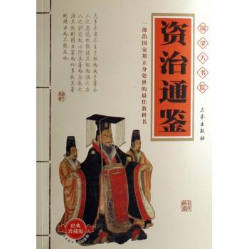 资治通鉴(经典珍藏版)/国学大书院