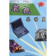 CD-R装机总动员(2碟附书)