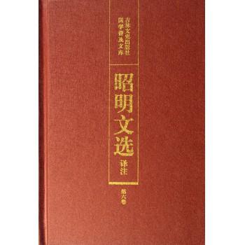 昭明文选译注(第6卷)(精)/国学普及文库