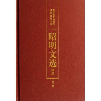 昭明文选译注(**卷)(精)/国学普及文库