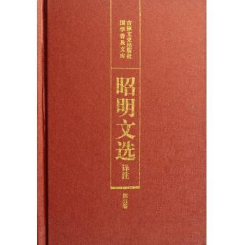 昭明文选译注(第5卷)(精)/国学普及文库