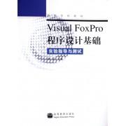 Visual FoxPro程序设计基础实验指导与测试(附光盘高等学校教材)