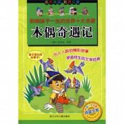 木偶奇遇记(彩图注音)/影响孩子一生的世界十大名著