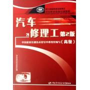 汽车修理工(高级用于国家职业技能鉴定国家职业资格培训教程)