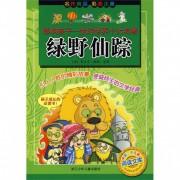 绿野仙踪(彩图注音)/影响孩子一生的世界十大名著