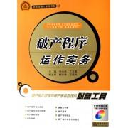破产程序运作实务(附光盘)/企业经理人法律书架