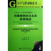 中国人口与劳动问题报告(No.8刘易斯转斩点及其政策挑战人口与劳动绿皮书2007)