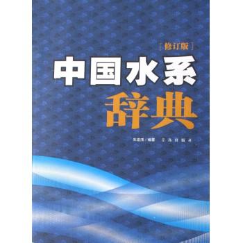 中国水系辞典(修订版)(精)