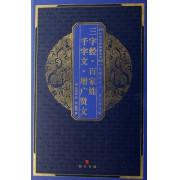 三字经百家姓千字文增广贤文(精)/中华国粹经典文库