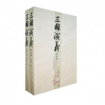 三国演义(上下)/中国古代小说名*插图典藏系列