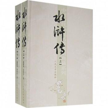 水浒传(上下)/中国古代小说名*插图典藏系列