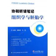 组织学与胚胎学(协和听课笔记)