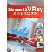 3ds max8 & VRay渲染器高级实例(附光盘)