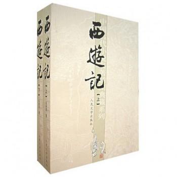 西游记(上下)/中国古代小说名*插图典藏系列