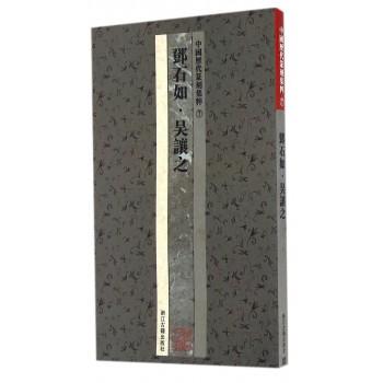 邓石如吴让之/中国历代篆刻集粹