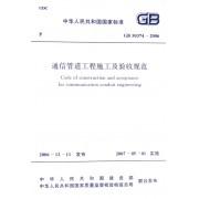 通信管道工程施工及验收规范(GB50374-2006)/中华人民共和国国家标准