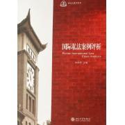 国际私法案例评析(研究生教学用书)