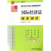 国际经济法配套测试(高校法学专业核心课程配套测试)/现代法学教材试题系列