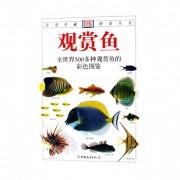 观赏鱼(全世界500多种观赏鱼的彩色图鉴)/自然珍藏图鉴丛书