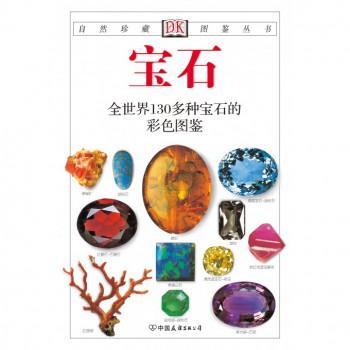 宝石(全世界130多种宝石的彩色图鉴)/自然珍藏图鉴丛书