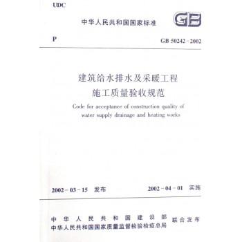 建筑给水排水及采暖工程施工质量验收规范(GB50242-2002)/中华人民共和国国家标准