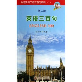 英语三百句(附光盘)/外语实用口语三百句系列