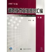 消防技术标准规范汇编(2007年版上下)